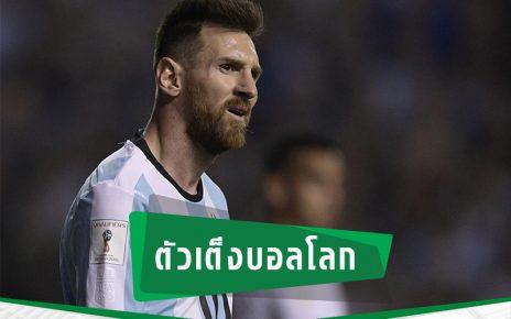 คู่แข่งสุดแกร่งบอลโลก