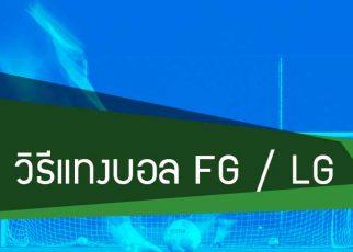 วิธีแทงบอล FG / LG