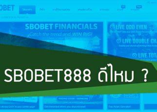 SBOBET888 ดีไหม